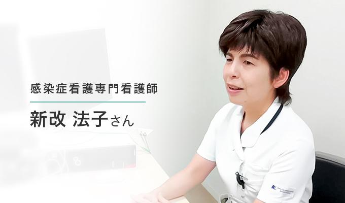 感染症看護専門看護師・新改さんのインタビュー写真