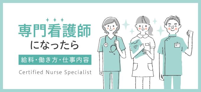「専門看護師になったら」のタイトルイラスト