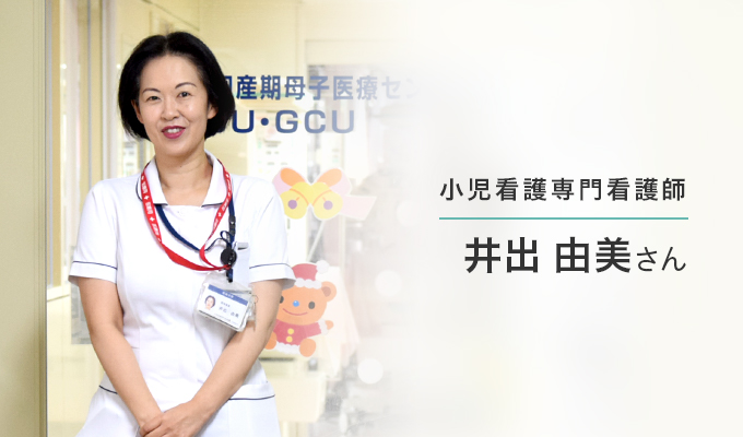 インタビューに答える小児看護専門看護師、井出さんの写真