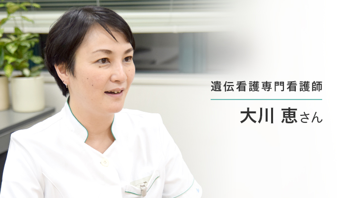 インタビューに答える遺伝看護専門看護師、大川さんの画像