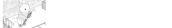 ヤンデル8話のタイトル画像