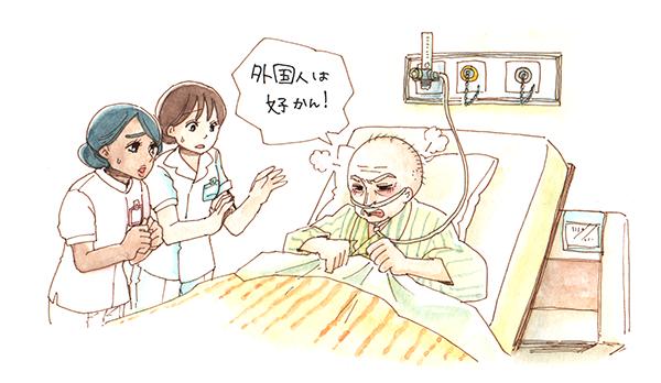 「外国人は好かん」という頑固な患者さんのイラスト