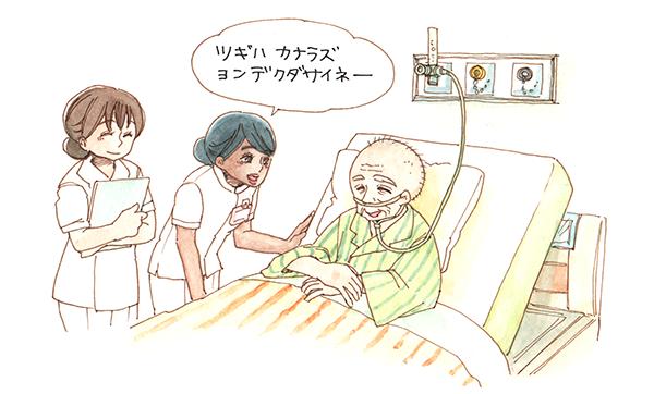 助けられてから、外国人看護師のマリアに対しても笑顔を見せるようになった佐藤さんのイラスト