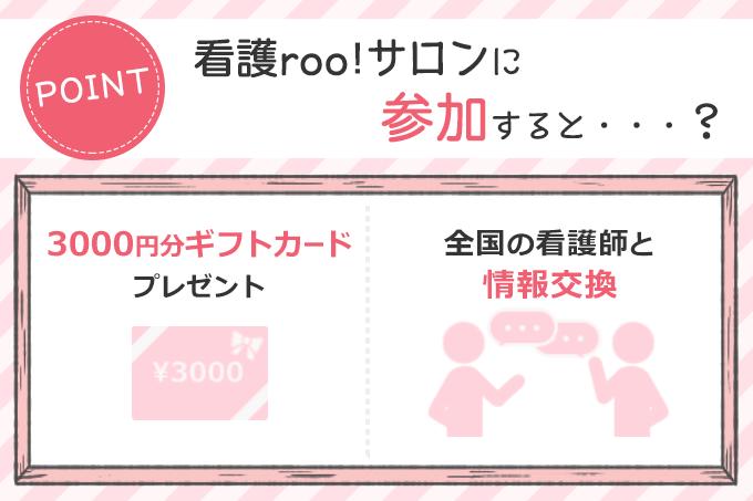 オンライン看護roo!サロンに参加すると、3000円分のギフトカードがもらえます。全国の看護師さんと情報交換することもできます。