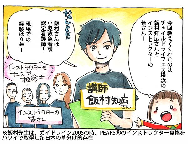 今回教えてくれたのは、チャイルド来フェス横浜の飯村知宏さんとインストラクターの皆さん!飯村さんは、小児救急看護認定看護師!現場での経験は9年!