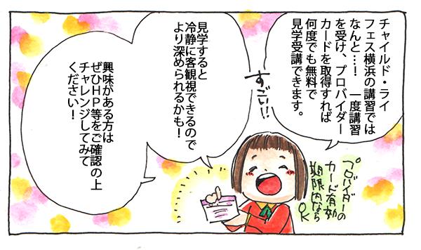チャイルドライフェス横浜の講習では、なんと見学受講もできます!見学すると冷静に客観視できるので、より深められるかもしれません。興味がある方は、ぜひHP等をご確認の上チャレンジしてみてください!