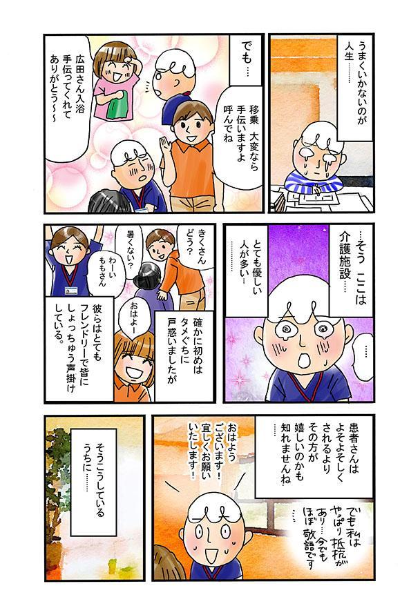 でも、ここは介護施設…「移乗大変なら手伝いますよ」「広田さん入浴手伝ってくれてありがとう~」という優しい人たちが多い。初めはタメぐちに戸惑いましたが、彼らはとてもフレンドリーで皆にしょっちゅう声掛けしている。患者さんはよそよそしくされるより、その方が嬉しいのかもしれませんね。でも私はやっぱり抵抗があり、今でもほぼ敬語です。