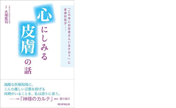 書籍「この中にお医者さんいますか?に皮膚科医が…心にしみる皮膚の話。」のカバー写真