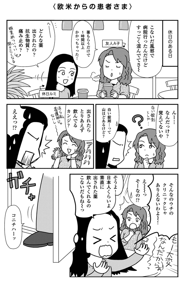 欧米からの患者さま。休日のある日、ルミが友人と会っています。日本人の友人A子は処方された薬は確かめずに飲んでしまうそう。ルミ「そんなのウチのクリニックじゃありえないわよ~」