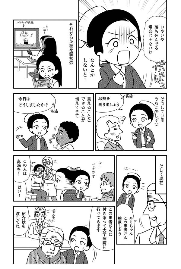 けれど、落ち込んでいる場合じゃない!と英語を猛勉強。そうしているうちに言えることとできることが増えてきて…そして現在。