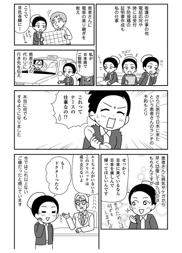 看護の仕事の他、電話応対や時には受付、予防接種の証明書作成もルミの仕事。患者さんに電車の乗り継ぎを教え、患者さんの変わりにタクシーに行き先を伝る…など何でもするようになりました。患者さんに病気やケガから早く回復して欲しいのはもちろんですが、せっかく日本に来ているなら日本を楽しんでほしいというのが、ルミの気持ちです。今ではこれ以上ないご縁だったと感じています。
