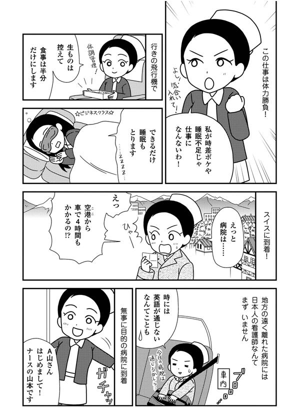 この仕事は体力勝負!行きの飛行機では、食事は半分にして、できるだけ睡眠をとります。スイスに到着!地方の遠く離れた病院には日本人の看護師なんて、まずいません。時には英語が通じない…なんてことも。