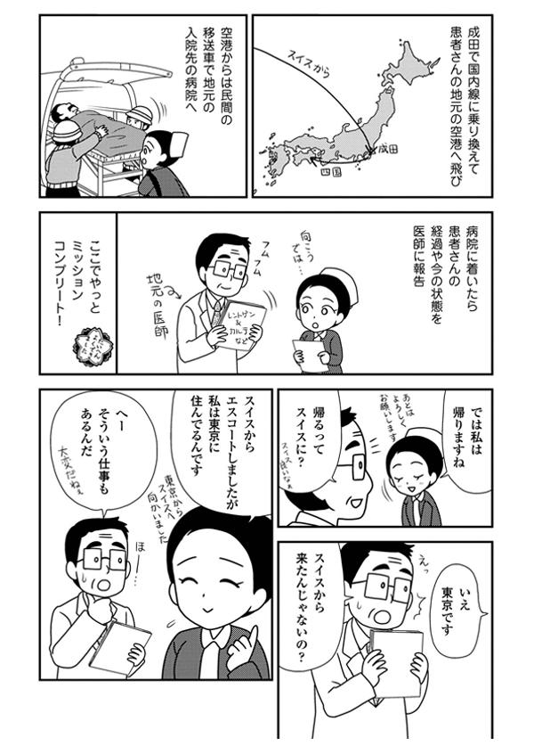 成田で国内線に乗り換えて、患者さんの地元の空港へ飛び、空港からは民間の移送車で地元の入院先の病院へ。病院についたら、患者さんの経過や今の状態を医師に報告。ここでやっとミッションコンプリート!