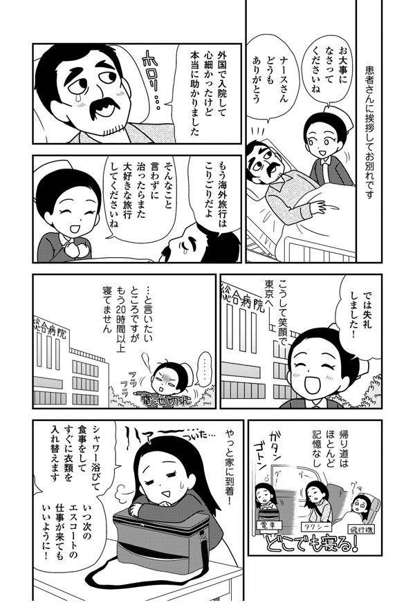 患者さんに挨拶してお別れです。こうして笑顔で東京へ…と言いたいところですが、ルミはもう20時間以上寝ていません。帰り道はほどんと記憶なしで家に到着。次のエスコートの仕事がいつきてもいいように準備をします。