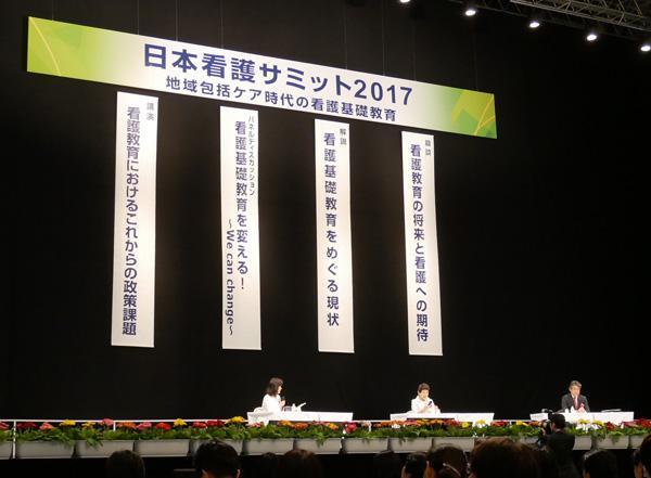 日本看護サミット