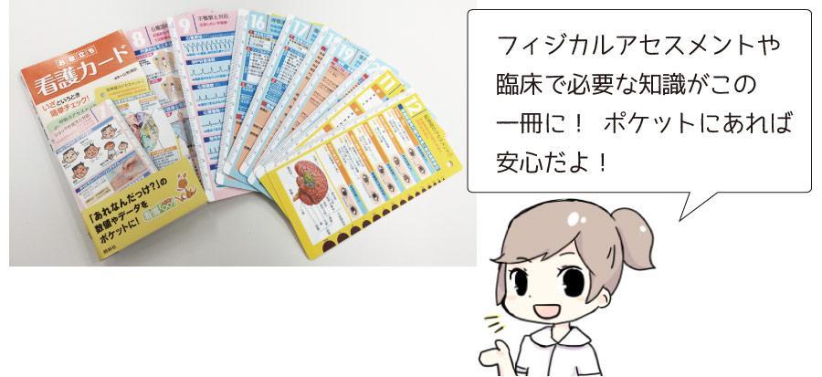看護カード