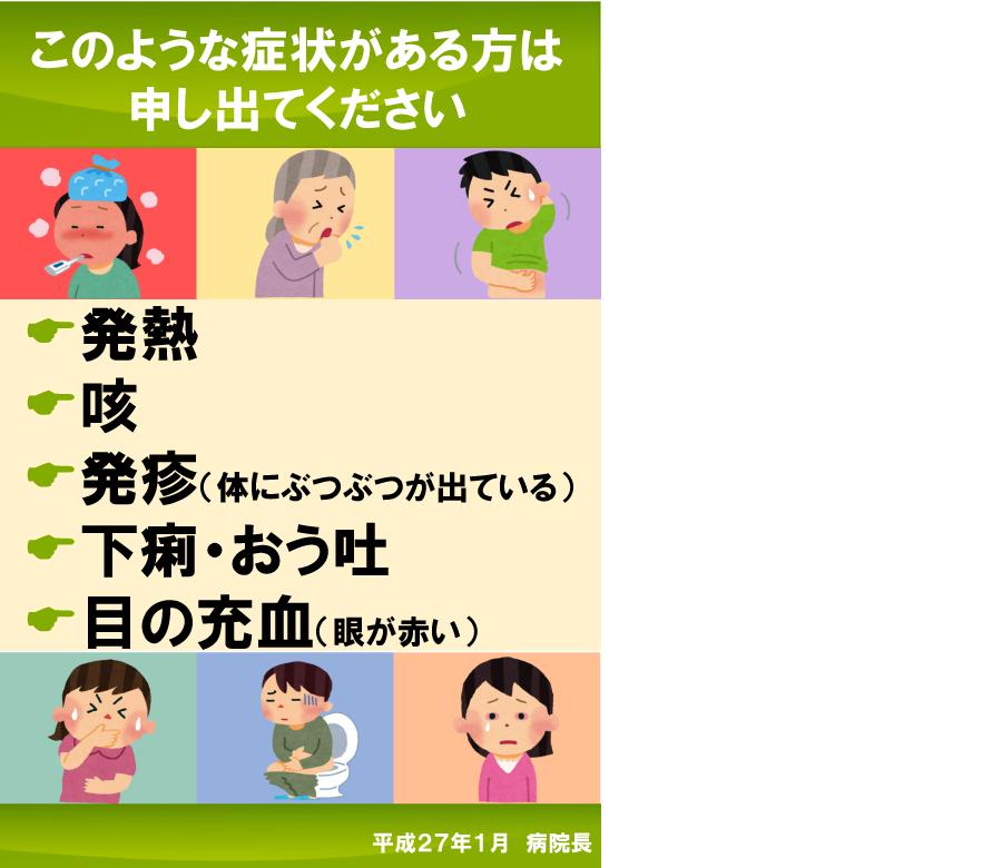 インフルエンザ啓発用のポスター