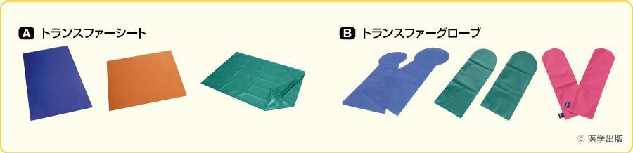 ベッド上での移動を安楽にする福祉用具(ウィズ,ケープ,タイカ,ラックヘルスケア)