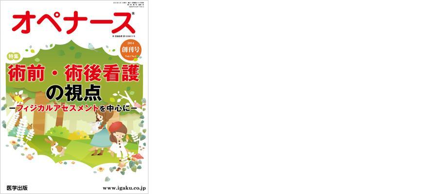 オペナース2014創刊号