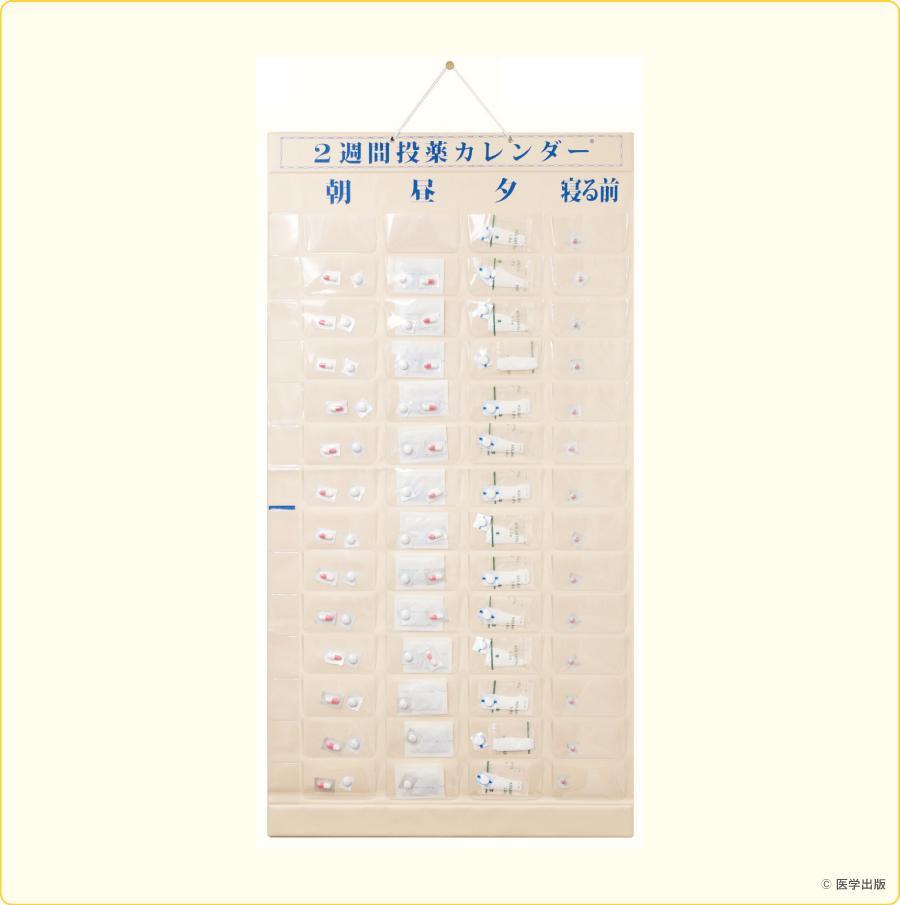2週間投薬カレンダー1日4回用(株式会社東武商品サービス)