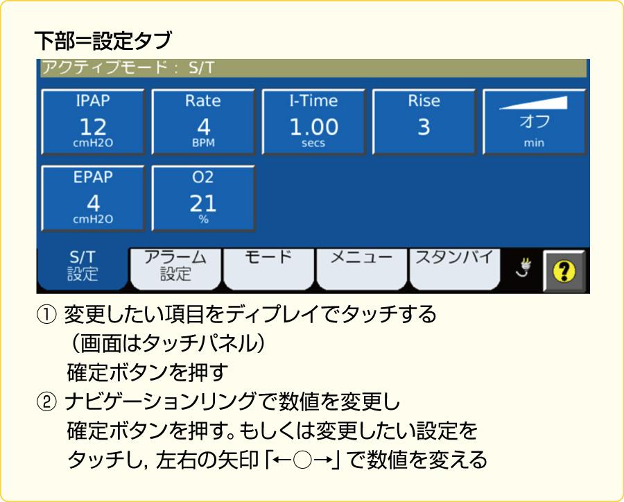 V60設定変更