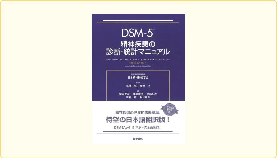 DSM-5表紙