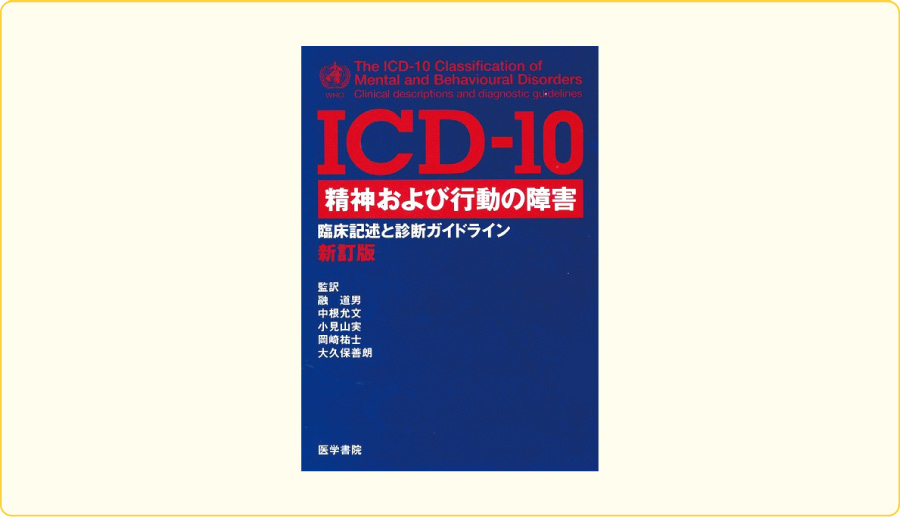 ICD-10表紙