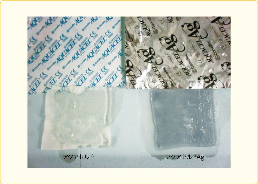 アクアセル<sup>®</sup>とアクアセル<sup>®</sup>Agの20 ccの吸収量比較
