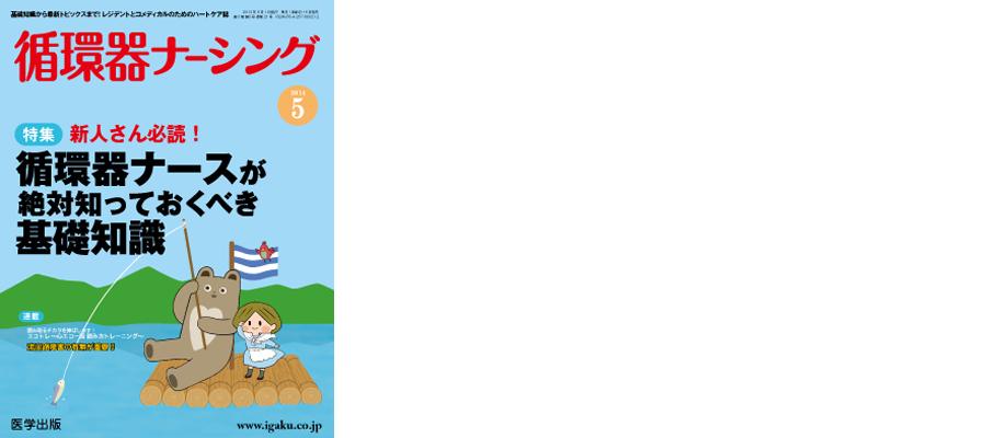 循環器ナーシング 2013年5月号