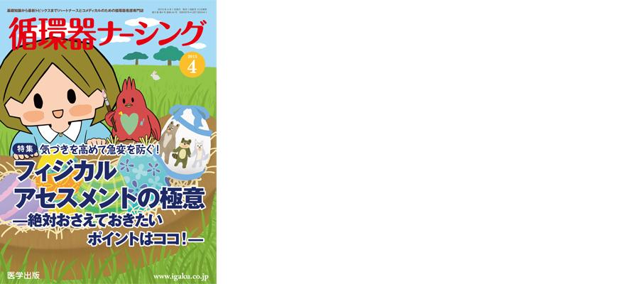 循環器2015年4月号