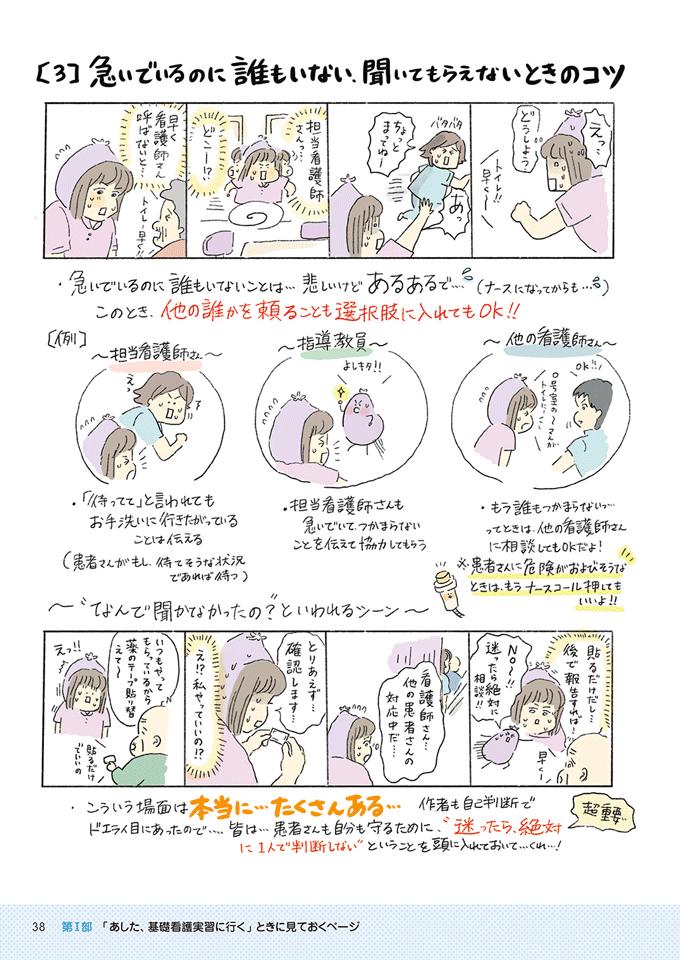 書籍『ズボラな看護学生の看護実習本 ずぼかん』試し読み②のイラスト