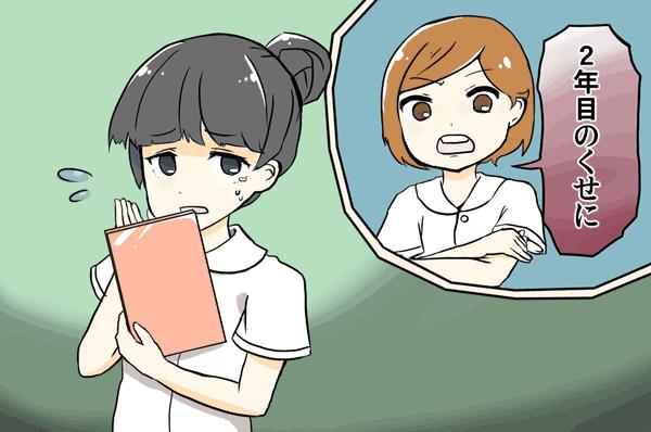 2年目のくせにと先輩に思われているんじゃないかとモヤモヤする看護師のイラスト