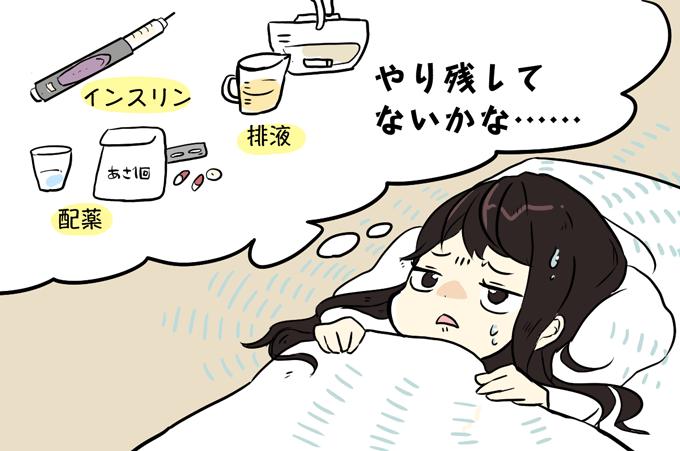 仕事のやり忘れがあったらとモヤモヤして眠れない看護師のイラスト
