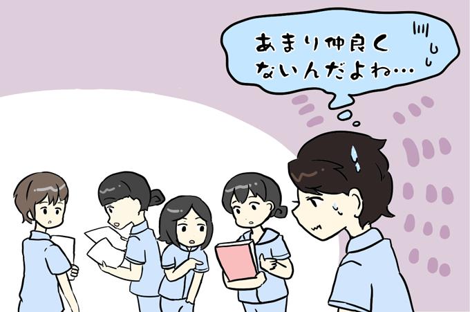仲良くないメンバーとの実習に不安な看護師のイラスト
