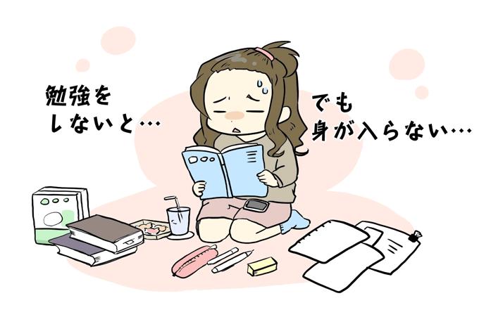 勉強しなければと思うけど、身が入らない看護師のイラスト