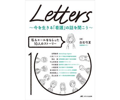 白石弓夏著『Letters~今を生きる「看護」の話を聞こう~私もエールをもらった10人のストーリー』の写影
