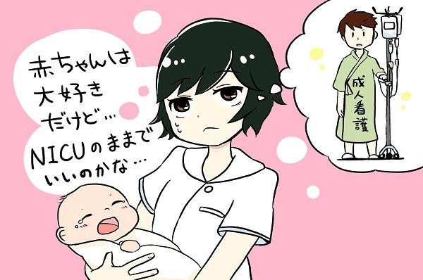 赤ちゃんは大好きだけど、NICUのままでよいのか迷う看護師のイラスト