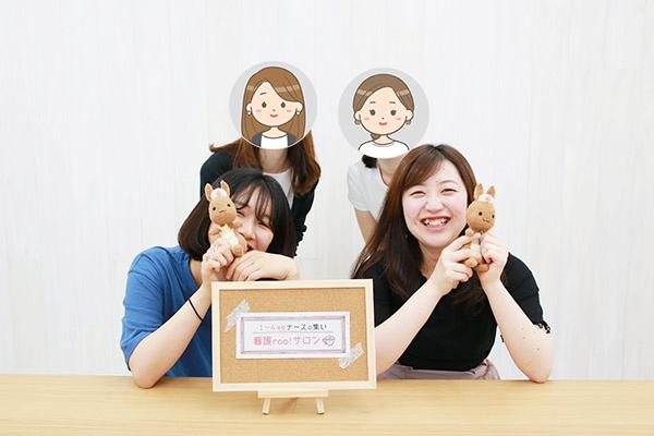 看護師4年目座談会参加者の笑顔の集合写真