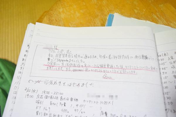 高田さん宅に置かれている他職種連携ノートの写真