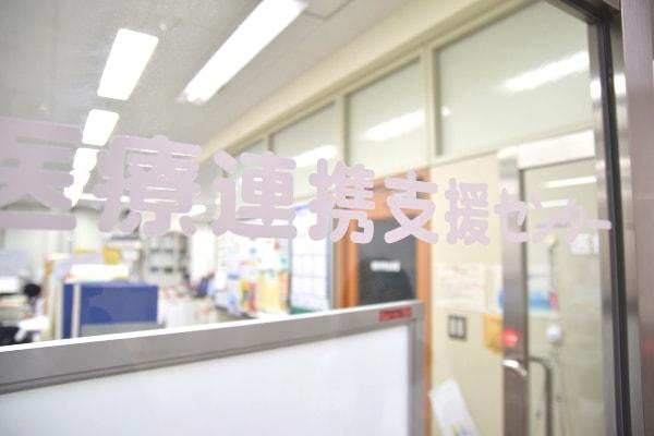国際医療部のある医療連携支援センターの写真