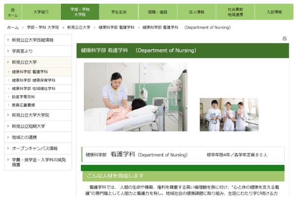 新見公立大学の公式サイトの画像