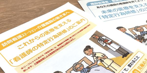 厚生労働省が作成した特定行為研修制度に関する広報リーフレットの写真