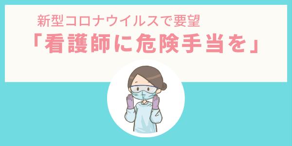 新型コロナウイルスで要望「看護師の危険手当を」のイラスト