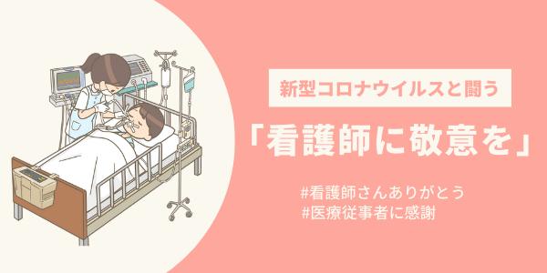 「新型コロナウイルスと闘う看護師に敬意を」イメージイラスト