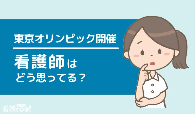今夏の東京オリンピック、看護師はどう思う?タイトルMV