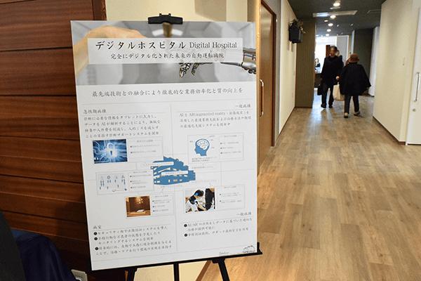 デジタルホスピタルのポスターが展示された病院内の写真