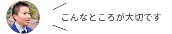 「こんなところが大切」と話す浅沼さんのアイコン写真