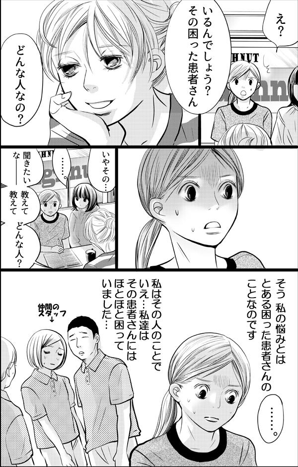 「いるんでしょう?その困った患者さん。どんな人なの?」。持田さんは、私が特定の「困った患者さん」に悩んでいることに気づいたようです。「教えて教えて、どんな人?」と聞いてきます。そう、とある困った患者さんのことで、私と仲間のスタッフ達はほとほと困っていたのです。