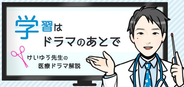 タイトル:外科医・武矢けいゆう先生の医療ドラマ解説_学習はドラマのあとで