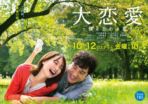 TBS金曜ドラマ「大恋愛〜僕を忘れる君と〜」の告知ポスター